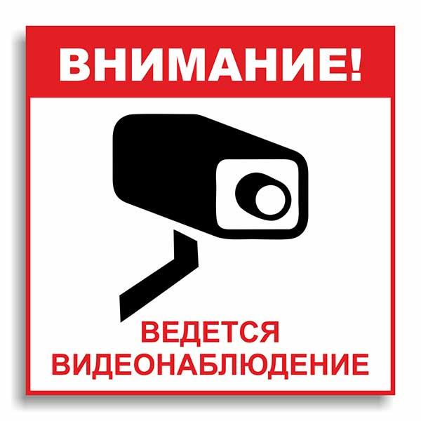 внимание ведется видеонаблюдение картинки