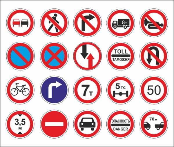 Дорожные знаки для детей в картинках круглые, котенком